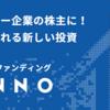 株式投資型クラウドファンディングのFUNDINNO(ファンディーノ)の投資家登録ができました!実際に投資はできそうか?