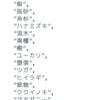 日本語版ローグ(Rogue 5.4)for macOS よもやま話 その2。<細部のこだわり>