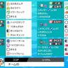 ポケモンSWSH/シーズン10ダブル/マルノオーム