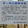 これって How much?  茅ヶ崎公園、壊れたままのトイレ