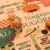 【家で観光気分!】シンガポールすごろくを家族で楽しもう!【おみやげに最適】