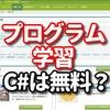 ゲームのプログラミングの言語はC#で独学なら無料の勉強方法はどう?