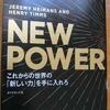 「NEW POWER」ジェレミー・ハイマンズ&ヘンリーティムズの書評・要約・感想