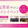 【お知らせ】起業&副業に興味のある方へ 女性起業家サロンオフラインイベント