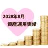 【米国株】2020年8月までの運用実績を公開!