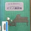 ピアノ調律師 *M・B・ゴフスタイン