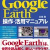 googleMapsに「Earth」ボタンが付いている