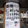 写真展「築地プライド」は3月13日まで!