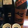 【蔵マスター頂点酒】七田、純米吟醸無濾過雄町50&純米七割五分磨きの味。