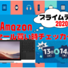 【プライムデー2020】Surface Pro 7: 3点セット|Amazonセール買い時チェッカー