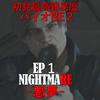 「初見最高難易度バイオRE2」1「NIGHTMARE-悪夢-」