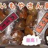東京で大学芋ならコレだ!!おいもやさん興伸大学芋食べ比べセット@浅草ほか