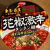旨辛一武道会21 花椒激辛 タンタン麺