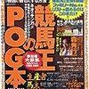 2008.05 競馬王のPOG本 2008-2009