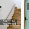 【階段のお掃除】5分