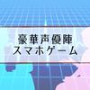 【豪華声優陣】スマホゲーム|おすすめアプリランキング【フルボイス】