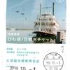 大津も沁みない、ナゲーのフーケー(なのか) 京阪電車・大津線の路面区間