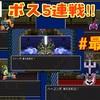 【switch版ドラクエⅡプレイ#15】いよいよハーゴンの神殿へ。ボス5連戦でボロボロ!?