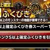 level.1328【五周年ガチャ】S以上確定券と五周年ガチャ全結果公開!!