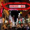 歌舞伎町ボッタクリ 弁護士と警察