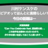 第245回 安室奈美恵「CAN YOU CELEBRATE? feat.葉加瀬太郎」に秘められた作り手の思いや発想を書くきっかけ、いただきました、な【川村ケンスケの「音楽ビデオってほんとに素晴らしいですね」】