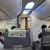 【広島】移動は飛行機がおすすめ