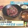 北川景子「スマステーション」レポ