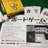 【告知】2017/04/15(土) 第20回ゲーム会