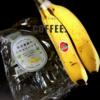 お高めバナナ、生協のレタス専用袋