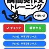 「どんどん話すための瞬間英作文トレーニング」アプリ正直レビュー