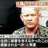 「操縦ミス」か「構造的欠陥」か   ーオスプレイと日本政府ー