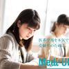 徳島大学医学部医学科 現役合格(2016年合格N・Nさん)