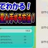 【ピカブイ】2分でわかる!アメを大量入手する方法!(^ω^*)