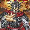 9月18日新刊「キングダム 59」「ゴールデンカムイ 23」「ホリミヤ(15)」など