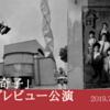 舞台「奇子」水戸プレビュー公演初日感想(後半ネタバレあり)