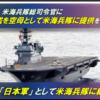 護衛艦「いずも」を空母化して米「海兵隊」に先行提供、その意味、政府は国民に説明しましたか - 国民が知らないうちに米海兵隊と一体化された自衛隊