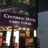 センチュリオンホテルキャビンタワー