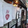 【チバタビ #19】「魚骨ラーメン鈴木さん」 なかなか出会えない煮干し以外の魚系ラーメン