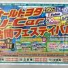 勝田東店 オールトヨタ中古車合同フェスティバル 6月10・11日