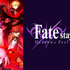 『劇場版「Fate/stay night [Heaven's Feel]」II.lost butterfly』が無料で見れる動画配信サービスは?