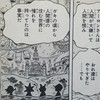ONE PIECE ブログ[六十三巻] 第620話〝憧れの遊園地〟
