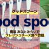 【横浜 チーズ食べ放題】グッドスプーンでランチ【出来たてモッツアレラチーズが!】