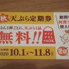 はなまるうどん 天ぷら定期券