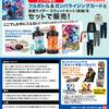 仮面ライダービルド「おばけフルボトル、パーカフルボトルのセット販売!」情報をゲット!
