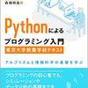 Pythonによるプログラミング入門 東京大学教養学部テキスト - 百回読み返すPythonの教科書 (1/X)