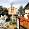 伊勢志摩の旅~おかげ横丁・おはらい町通り~食べ歩き前半戦!