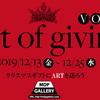 クリスマスプレゼントに何を贈りますか?Art of giving