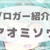 【ライター自己紹介】アオミ ソウ
