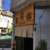 【食レポ】〜昊(おおぞら)〜福岡市中央区春吉にある本格濃厚担々麺が食べれるお店を紹介!(店舗情報と独自評価付き) #薬院 #ランチ #おすすめ