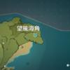 【原神】望風海角を攻略・探索してみた②(風神の瞳/宝箱の位置)